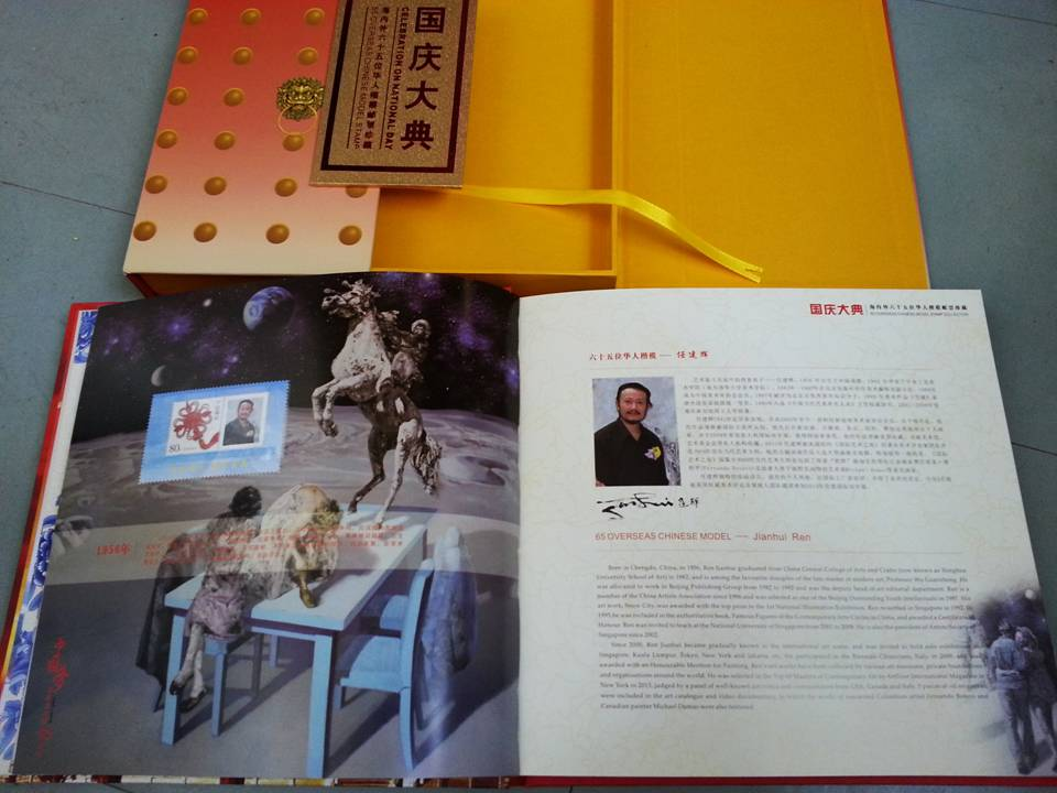 People's Republic of China 65th National Day 65 Overseas Chinese Stamp Collection
