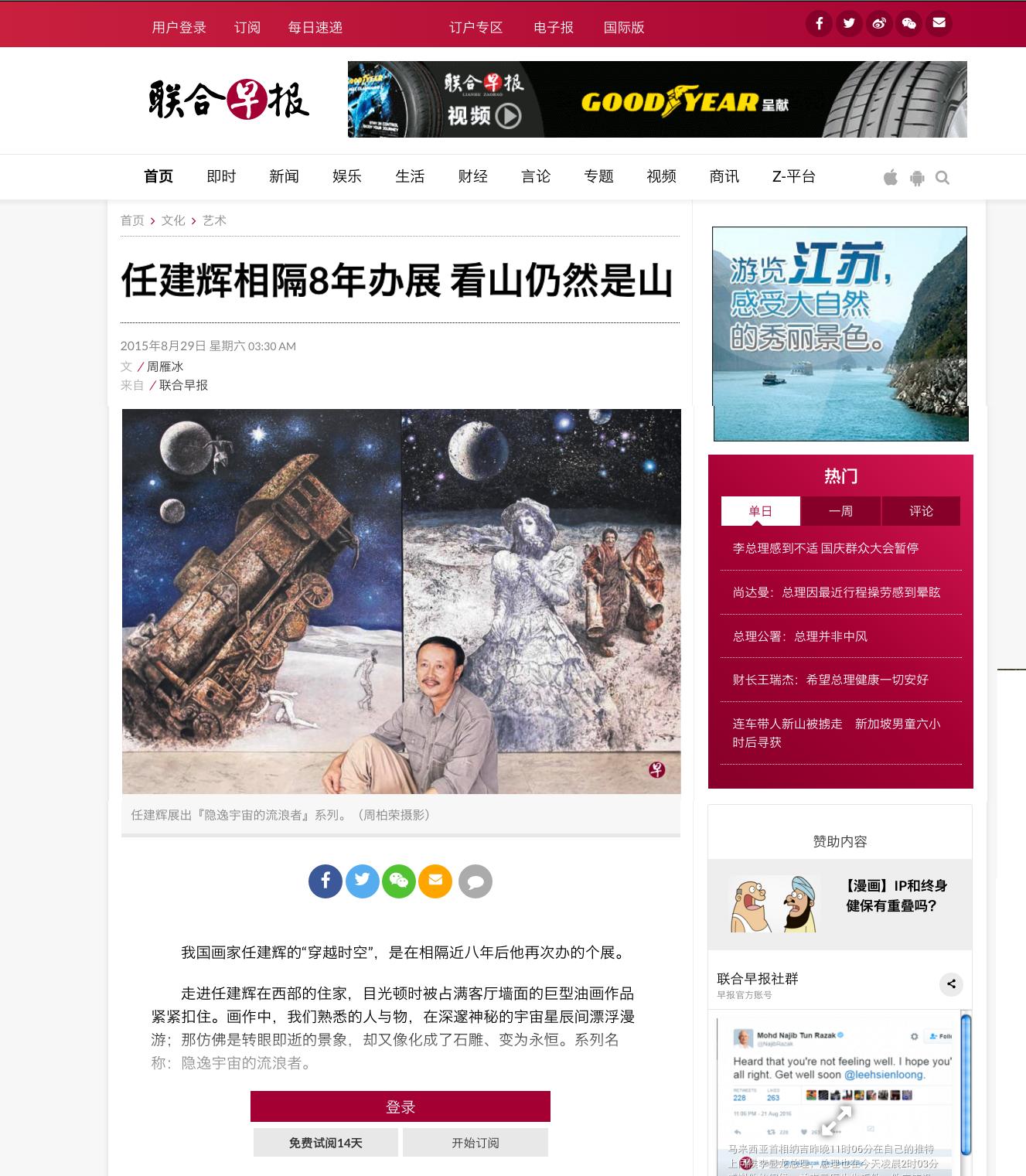 联合早报网2015