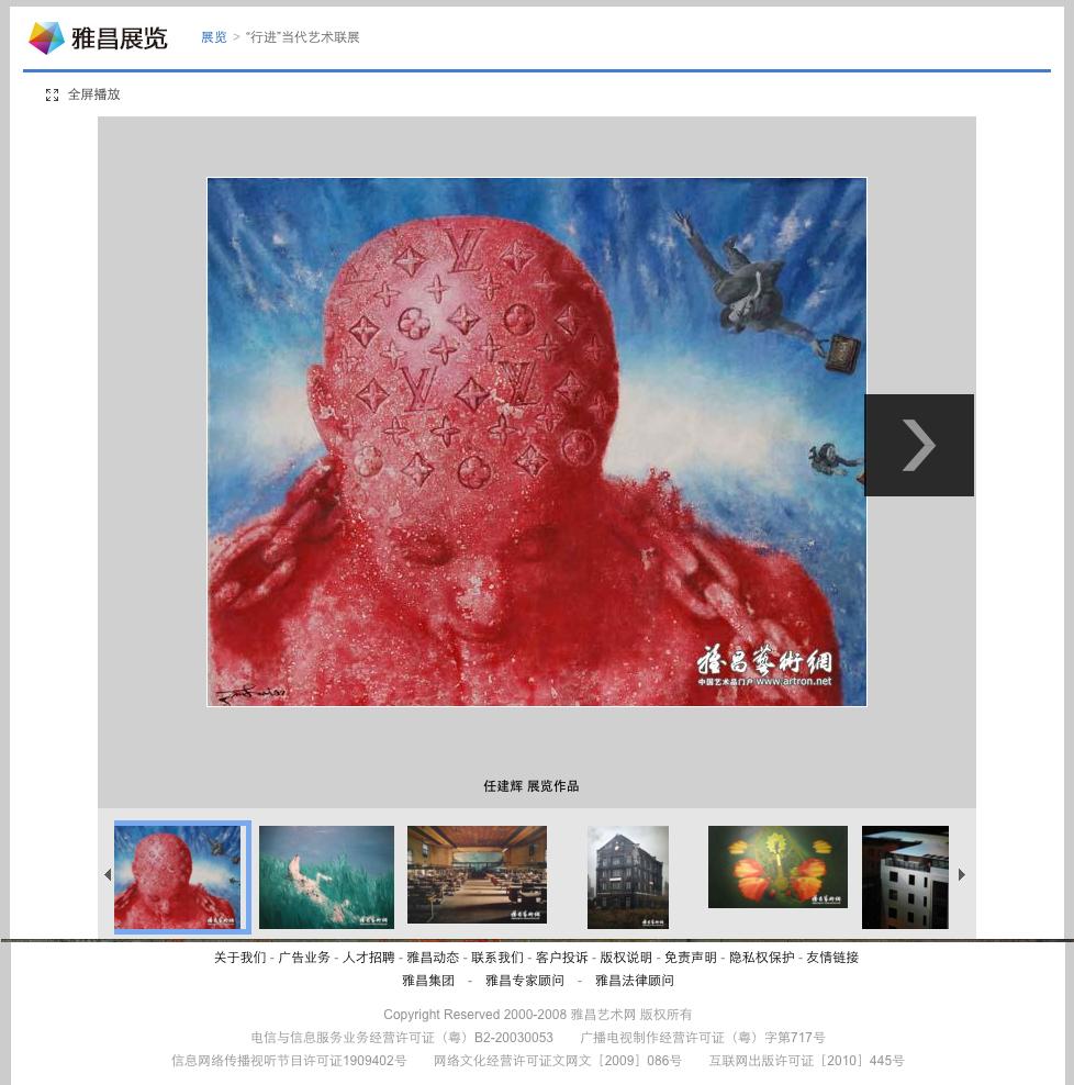 2009雅昌艺术网