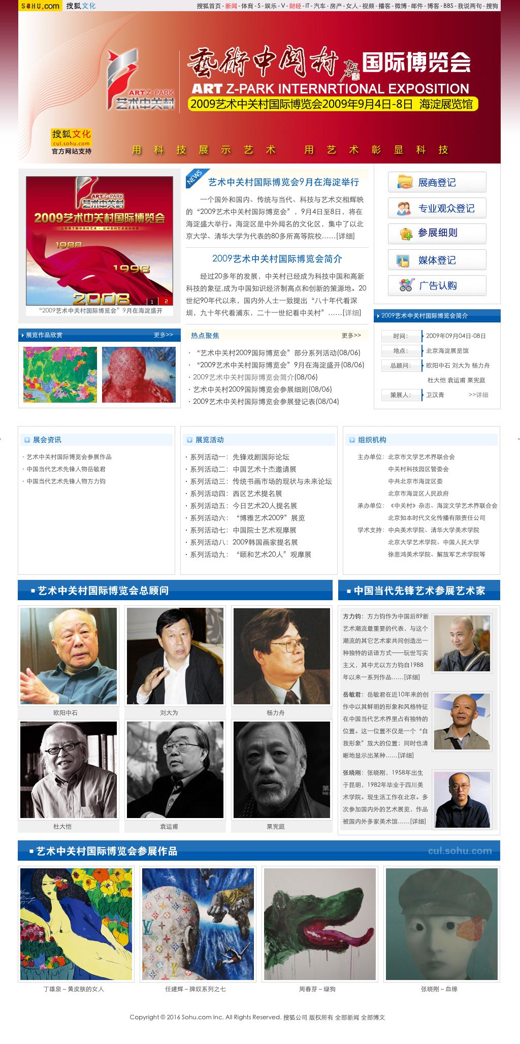 中关村国际博览会2009