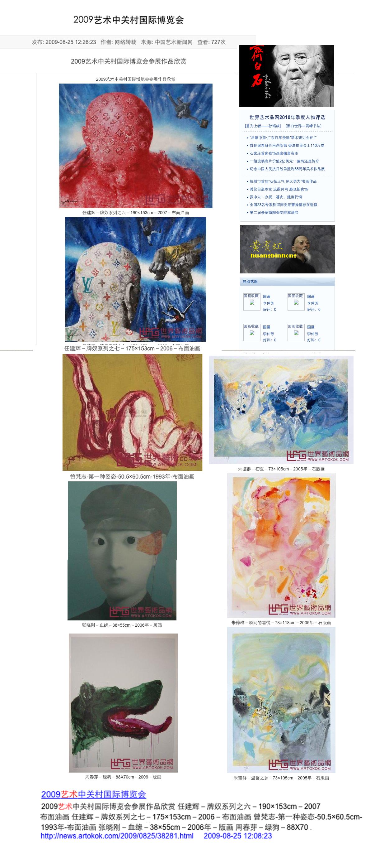 艺术中关村网2009