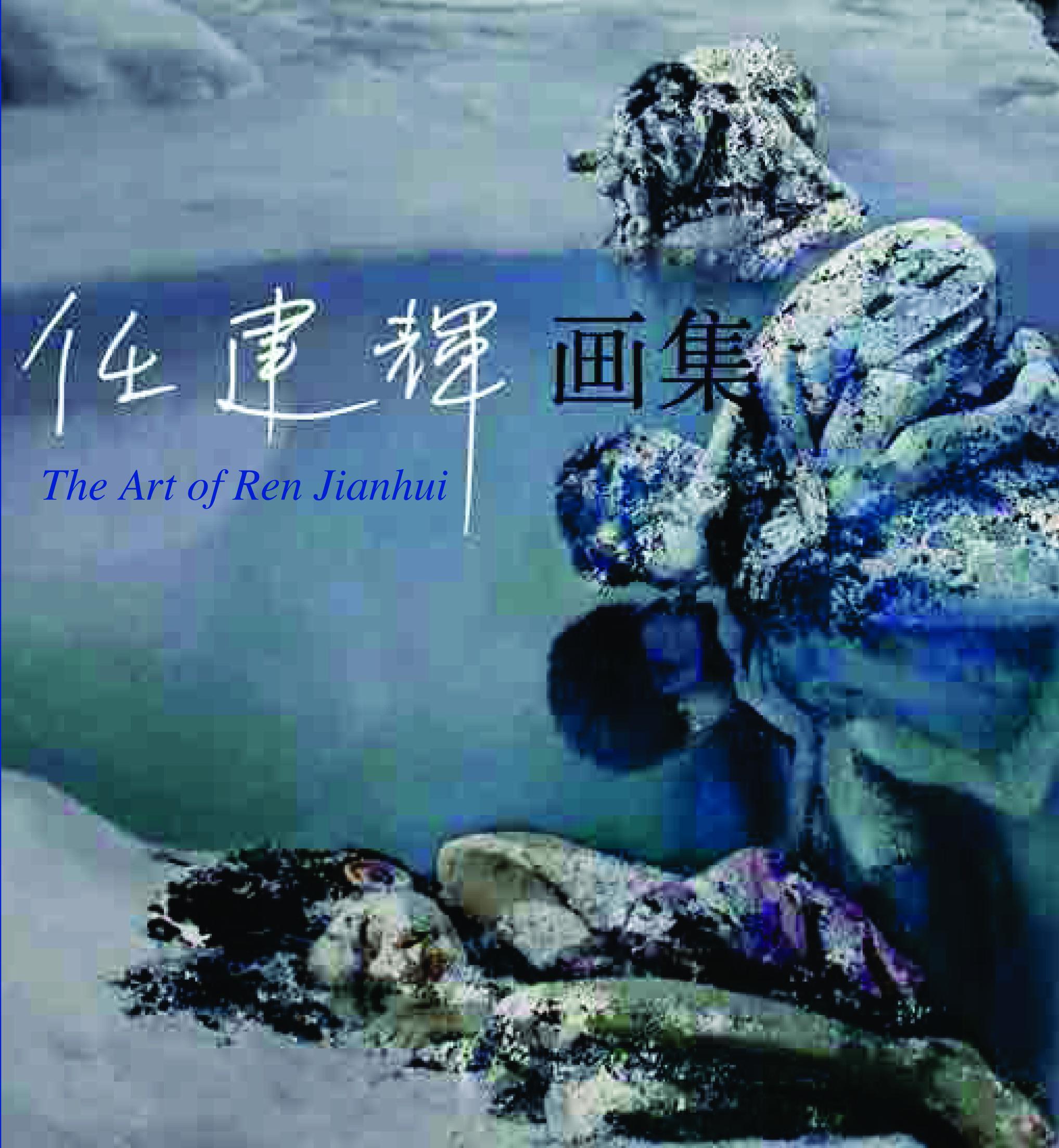RenJianhui Book front page